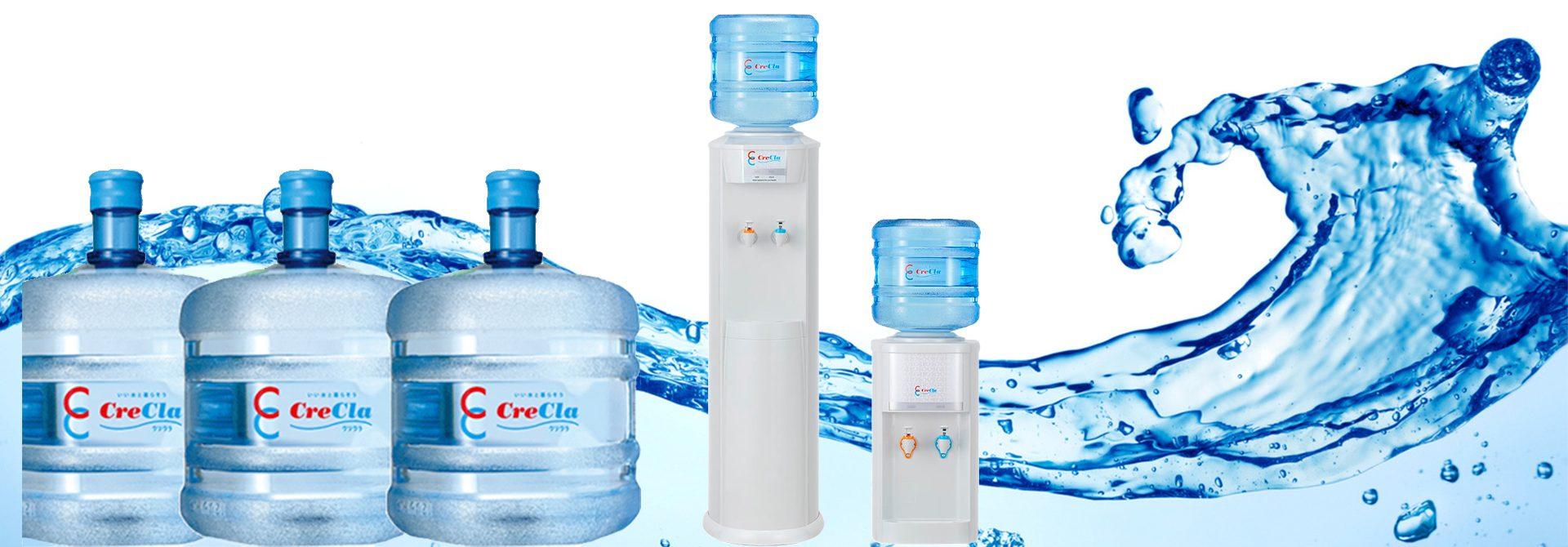 ウォーターサーバーのクリクラを各ご家庭に宅配するサービスを行っています。 クリクラは飲料水としてはもちろん、お料理、お酒、赤ちゃんの粉ミルクなど様々な用途にご利用いただけます。