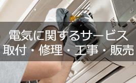 三協機材の電気に関するサービス