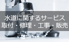 三協機材の水道に関するサービス