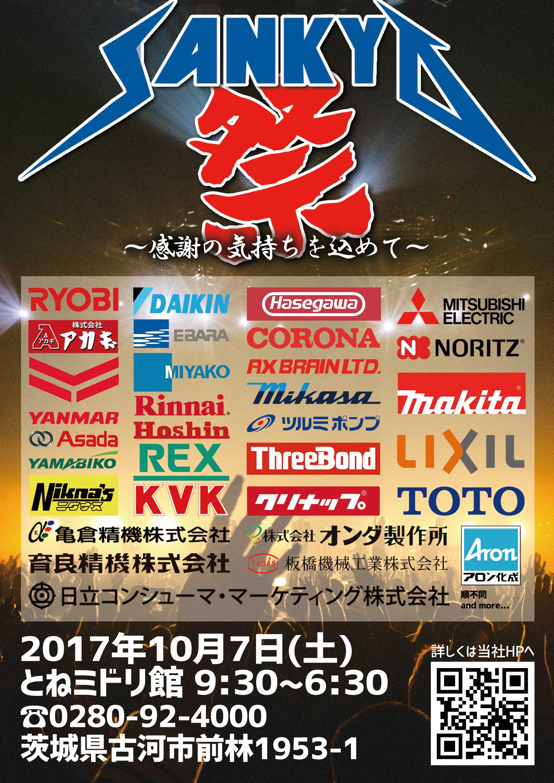 茨城県古河市の三協機材が企画する三協祭りポスター