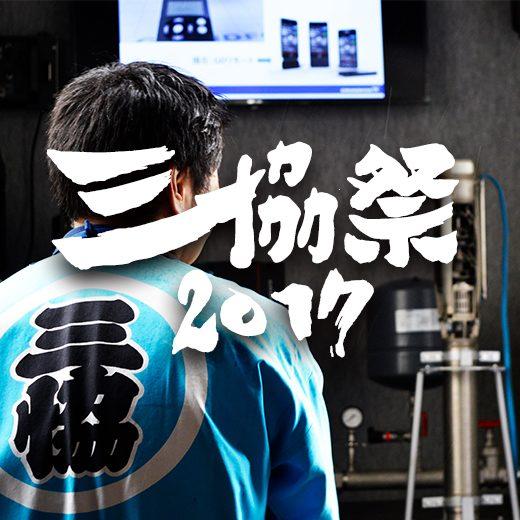 三協祭2017アイキャッチ